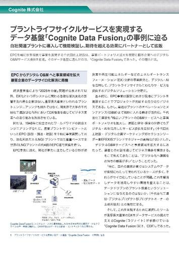 Chiyoda-Cognite-WP2021-Page1
