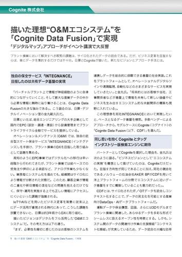 JGC-Cognite-WP2021