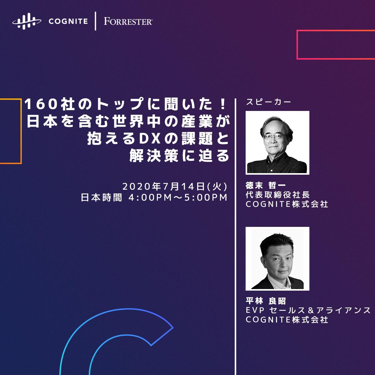 Japan forrester webinar IG